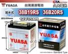 【久大電池】 YUASA 湯淺 38B19RS 加水式 汽車電瓶 VIOS TERCEL瑞師SURF ZACE