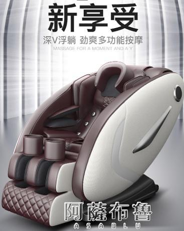 按摩椅 新款按摩椅老人家用全身多功能豪華小型8D全自動太空艙電動沙發椅 MKS阿薩布魯