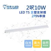 【亮博士LED】LED T5 2呎10W全塑膠支架燈 25入組 無斷光 2PIN串接(白光/黃光/自然光)