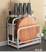 不銹鋼刀架刀座家居廚房用品家用大全砧板菜刀菜板刀具置物架收納 KV6326 【野之旅】