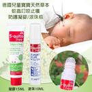 德國兒童寶寶天然草本蚊蟲叮咬止癢防護凝膠/滾珠瓶