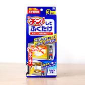 日本 小林製藥 微波爐清潔劑 3枚入 油垢 廚房清潔 清潔劑