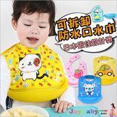 圍兜 開口接飯可拆式口水巾 嬰兒防水立體PVC吃飯衣-Joybaby