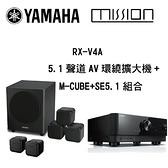 YAMAHA 山葉 RX-V4A 環繞擴大機 + Mission M-CUBE+SE 5.1聲道家庭劇院組合【公司貨保固+免運】