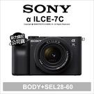 Sony α ILCE-7CL A7C+SEL2860 全幅 4K 5級防手震 公司貨 【送原電+口罩組~2/21+可刷卡】薪創數位