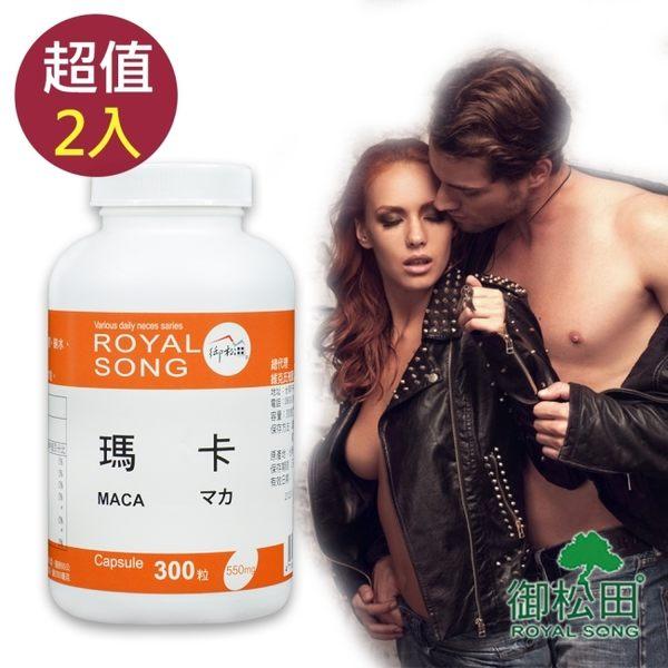 【御松田】瑪卡膠囊(300粒X2罐)