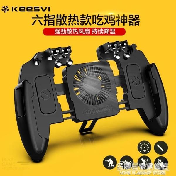 吃雞神器物理機械按鍵套裝物理游戲散熱手柄自動壓搶輔助器外設安卓蘋果專用 名購新品