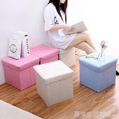 收納凳 正方形多功能收納凳可坐人儲物凳子摺疊箱盒客廳沙發換鞋凳ღ夏茉生活