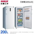 SANLUX台灣三洋 200L 單門直立式冷凍櫃 SCR-200F~含拆箱定位
