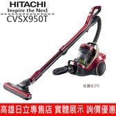 【領卷現折】HITACHI 日立 CVSX950T 自走式 吸塵器 420W吸力 碳纖維集塵管 公司貨
