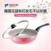 """Kitchen Art粉紅鈦石炒鍋28"""""""