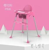 寶寶吃飯餐椅可調節便攜式嬰兒用學座椅多功能宜家用兒童飯桌餐椅『麗人雅苑』