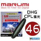 【免運費】Marumi DHG CPL 46mm 數位多層鍍膜環形偏光鏡 46 (薄框,日本製,彩宣公司貨)