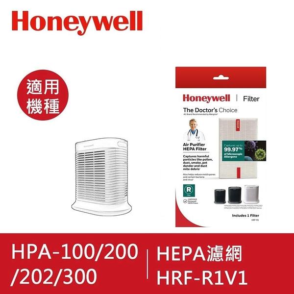 耗材8折中!【美國 Honeywell】R1  HEPA 濾網 x2 ! 適用Console系列