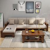 沙發 新中式實木沙發組合木布沙發轉角大小戶型三人位沙發客廳整裝家具-凡屋FC