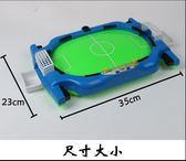 店慶一周 體育玩具兒童桌上3歲6桌式桌面足球台4迷你雙人益智力親子對戰玩具5互動男