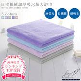 Incare日本棉絨加厚柔軟超大浴巾 三入超值組(五色可選) 藍紫*3