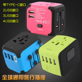 全球通用Type-c轉換插頭出國便攜旅行歐英標日本國際充電轉換插座