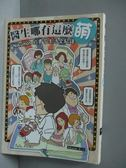 【書寶二手書T8/繪本_MPU】醫生哪有這麼萌-Nikumon的實習生活全紀錄_Nikumon