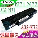 ASUS 電池(保固最久)-華碩 N71,N73,N71J,N71JA,N71JV,N71JQ,N71V,N71VN,N71YI,N71VG,A32-K72,A32-N71