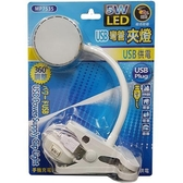 MP7535 5W USB-LED 彎管夾燈