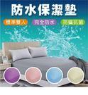 100% 防水抗菌 床包式保潔墊 雙人 五尺    OS小舖