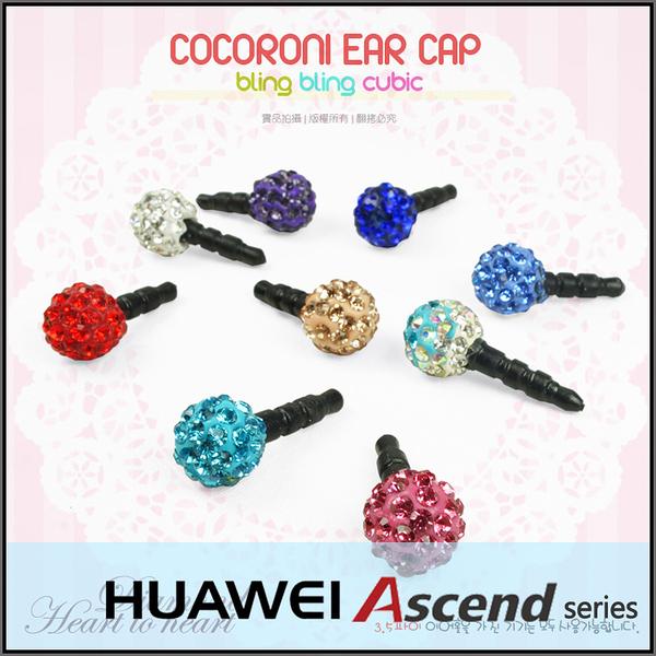 ☆球型鑽石耳機孔防塵塞/華為 HUAWEI Ascend G300/G330/G510/G525/G610/G700/G740