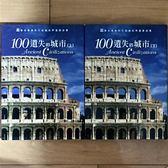 (二手書)100遺失的城市:聯合國教科文組織世界遺產巡禮(上下合售)
