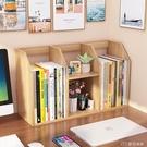 桌面收納簡易書架桌上學生用兒童辦公桌宿舍小書柜書桌收納置物架桌面簡約YYS 【快速出貨】