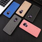 【SZ15】創意布紋 三星S9手機殼S9Plus保護套NOTE8 S8 S8plus軟殼全包防摔