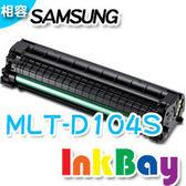 SAMSUNG MLT-D104S 相容環保碳粉匣(一支)【適用】ML-1665/1667/1670/1860/1865W/SCX-3200