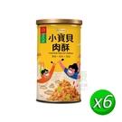 【台糖安心豚】小寶貝肉酥 x6罐(180g/罐) ~葵花油焙炒~添加多種營養