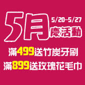 5月慶活動~購物滿499元送竹炭抗菌牙刷、滿899元送浪漫玫瑰花毛巾!!