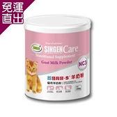 發育寶-S Care系列 羊奶粉NC3(貓用)200g X 1包【免運直出】