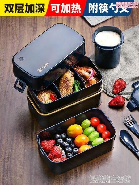 雙層飯盒便當上班族日式減脂健身輕食餐盒女保溫可微波爐加熱專用