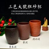 原礦宜興紫砂杯黑金砂朱泥品茗茶杯大號大口全手工茶杯主人  易貨居