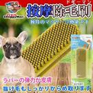 此商品48小時內快速出貨》日本DoggyMan》HS-76犬貓用超優質橡膠按摩除毛刷-S