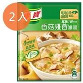 康寶 豐富什錦系列 香菇雞蓉濃湯 36.5g (2入)/組【康鄰超市】