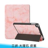 【妃航】iPad Mini 4/5 大理石紋 帶筆槽/筆座 三折 休眠 防摔/防撞 平板 保護套/皮套