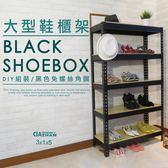 【空間特工】工業風5層鞋櫃 90x30x150cm 消光黑免螺絲角鋼 收納櫃 鐵架 層架家具 鞋架SBB35