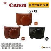 ROWA FOR Canon G7X M2 G7XII 系列專用復古皮套