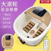 第六元素足浴盆全自動加熱洗腳盆家用自助按摩深桶電動足療泡腳器 igo 『水晶鞋坊』