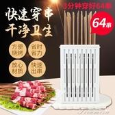 穿串神器-羊肉串穿肉器串肉家用穿肉串燒烤串肉串穿串機商用 提拉米蘇