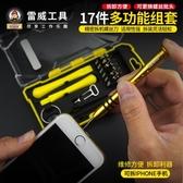 雷威蘋果手機螺絲刀套裝工具組合筆記本電腦拆機小微型螺絲批起子 - 古梵希