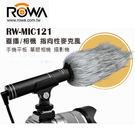 攝彩@樂華 ROWA RW-MIC121 直播 相機 指向性麥克風槍型 平板手機 單眼攝影機 附防風罩 公司貨
