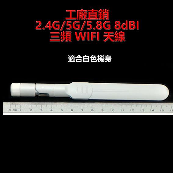 工廠直銷 2.4G/5G/5.8G 9dBI 雙頻 全相位 WIFI 基地台/網卡天線 SMA內孔(白色)