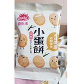 (台灣)喜年來小蛋餅 1包200公克(10包)