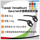 Topeak VersaMount, 2pcs_set水壺螺絲固定座