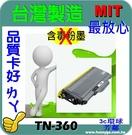 BROTHER 兄弟 相容碳粉匣 黑色 TN-360 適用:MFC-7340/MFC-7440N/MFC-7840W
