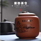 恬靜生活 宜興紫砂茶葉罐普洱茶紅茶密封罐綠茶吉祥罐大號半斤裝『新佰數位屋』